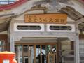 「太宰の宿」ふかうら文学館