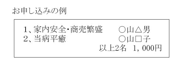 添え護摩お申込用紙 例