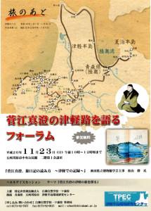 菅江真澄の津軽路を語るフォーラムのチラシ表面