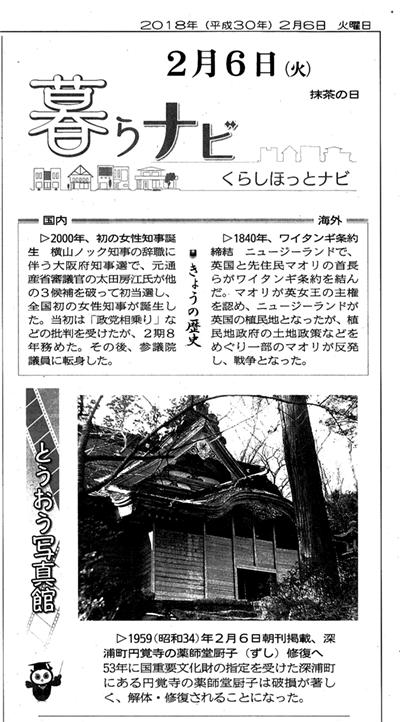 59年前の円覚寺本堂の写真が新聞に載っていました。