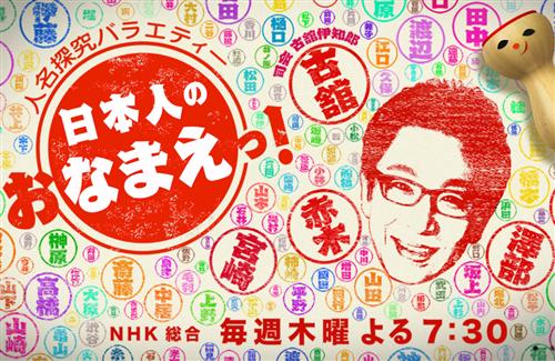 日本人のおなまえっ!大阪の回で出演しています