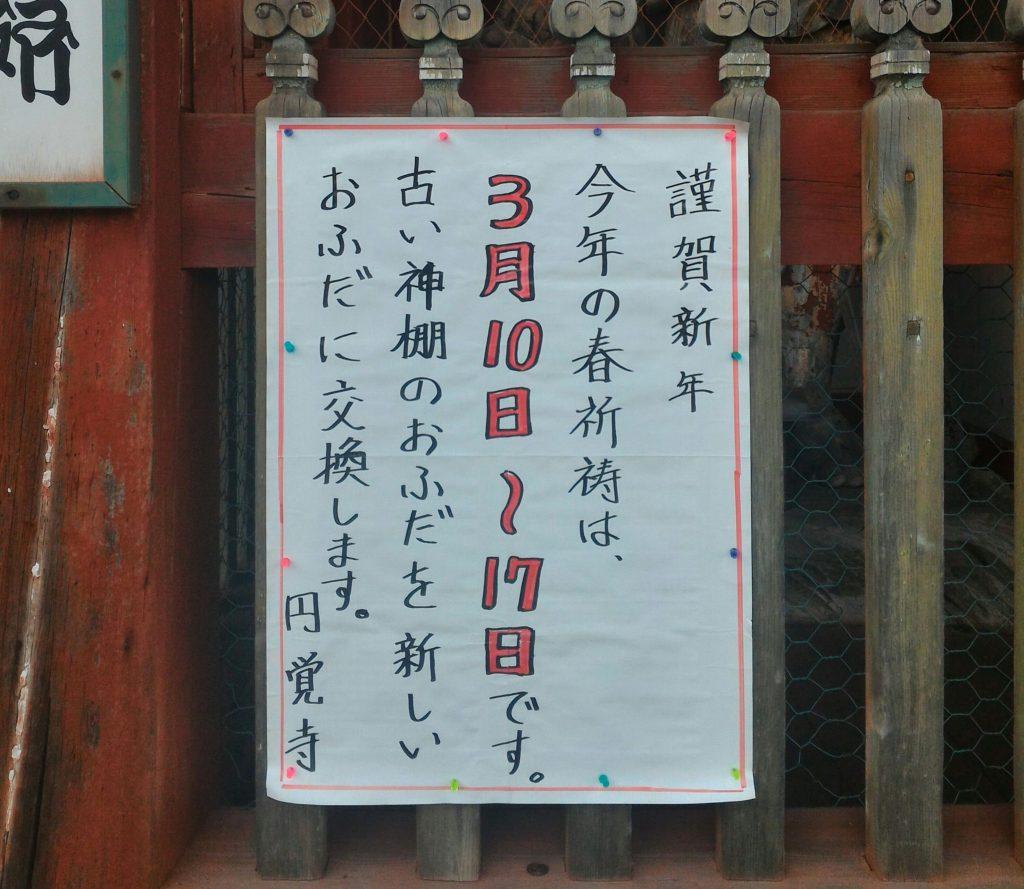 平成30年(2018)春祈祷(仁王会)のお知らせ【厄除・星供】
