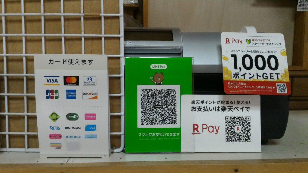 円覚寺のお支払いで各種クレジットカード・電子マネーが使えるようになりました