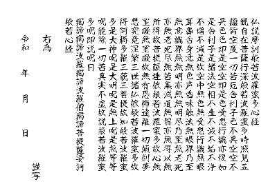 下敷き用・般若心経写経手本-A4サイズ