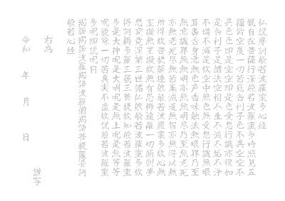なぞり書き用・般若心経写経手本-A4サイズ