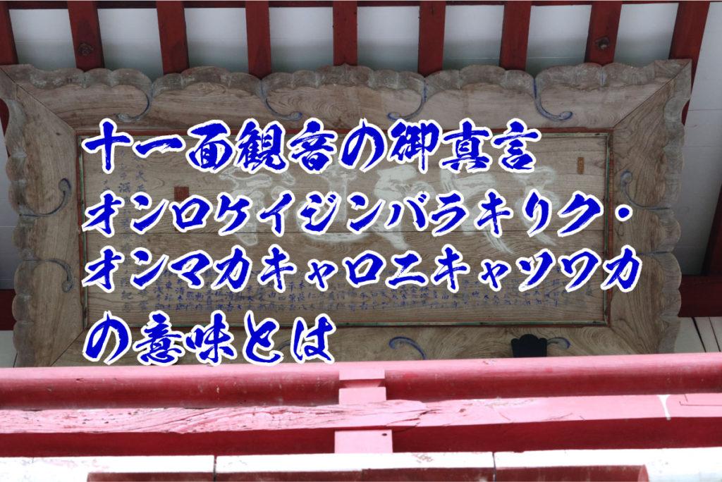 十一面観世音菩薩の御真言2種類の意味と梵字