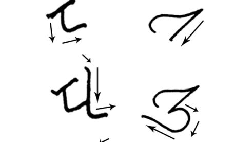 梵字の書き順