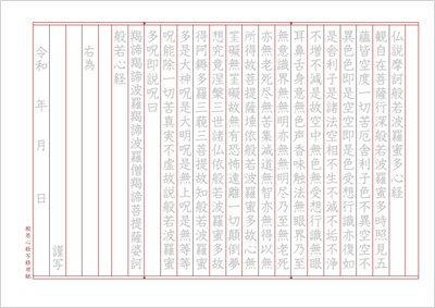 般若心経写経手本-A4サイズ薄い黒