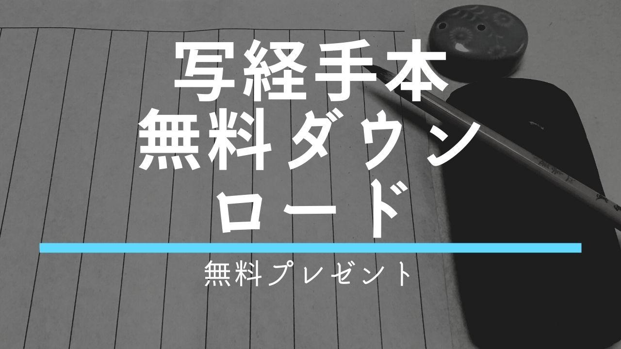 写経手本無料ダウンロード