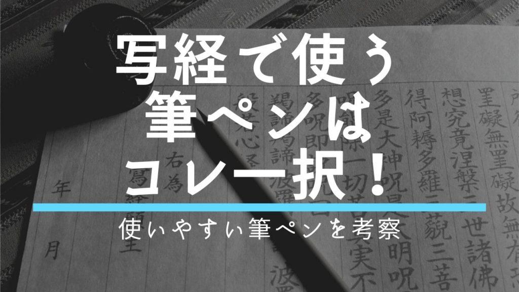 写経初心者におすすめの極細筆ペンは?「ぺんてる」vs「呉竹」対決