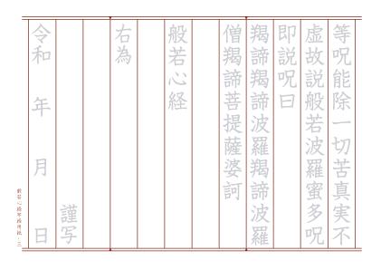 大きい字の般若心経写経用紙