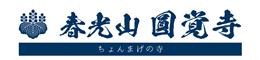 円覚寺(えんがくじ)