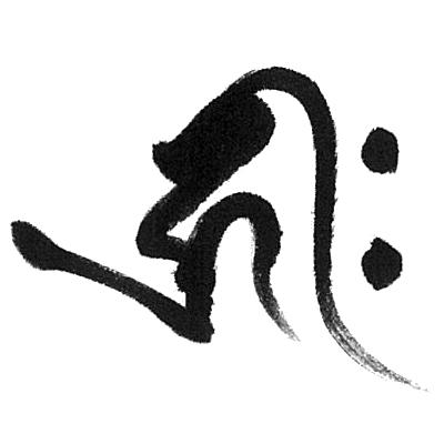 【梵字の書き方】子年生まれの一代守り、千手観音のご種子「キリーク」